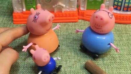 猪爸爸在教训乔治,因为乔治交了白卷,可是乔治是去帮助人了!