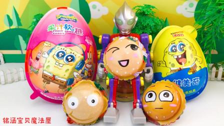 奥特曼分享汉堡造型奇趣蛋海绵宝宝玩具蛋