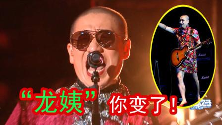 """中国唯一摇滚""""教母"""",现场""""东北大唢呐""""太嗨了,我差点没出来!"""