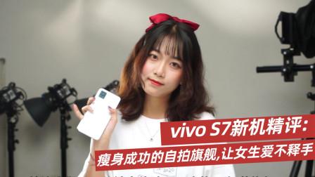 vivo S7新机精评瘦身成功的自拍旗舰, 让女生爱不释手