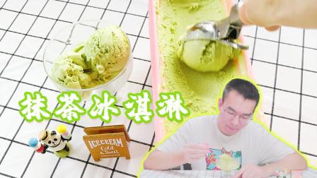 在家自制抹茶冰淇淋,无需冰淇淋机, 清爽丝滑治愈你的夏天~