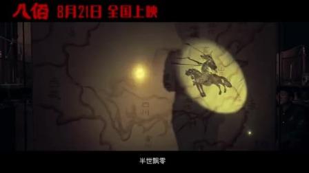 2020年年度战争巨制《八佰》,释出终极预告片,8月21日全国上映,要去看吗?
