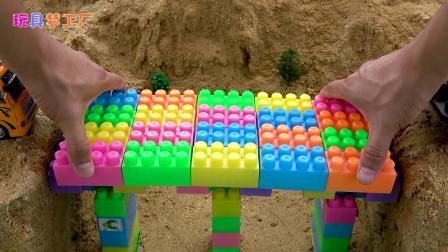路面出现塌陷,让我们用积木搭建一座彩虹桥吧 玩具梦工厂