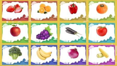 认识12种水果和蔬菜 认识草莓、辣椒、南瓜、葡萄、菜花等