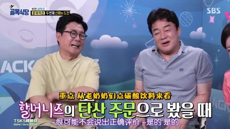 韩国美食家白钟元餐厅奶奶评审团试吃披萨,毒舌明确的挑出各种问题