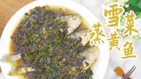 8分钟做出的大菜:雪菜蒸黄鱼