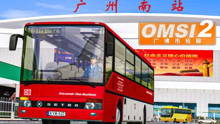 巴士模拟2:全程地板油冲过佛山 晚点3分到达终点广州南站 | OMSI 2 广佛市 309A(2/2)