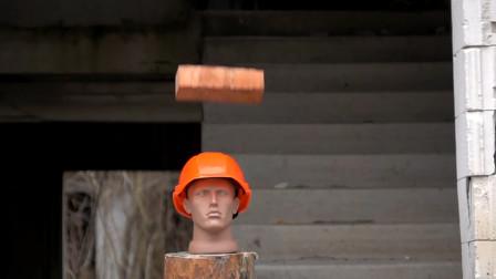 工地上的安全帽能够保命吗?老外亲自实验,结果让人意外