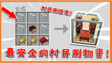 我的世界:教你制作村民刷怪笼!24小时轮班工作,物品无限白嫖!
