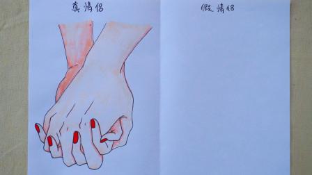 """漫画""""假情侣""""和""""真情侣""""牵手的区别,扎心对比!太形象真实了"""