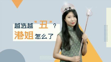 """新之说:被吐槽""""越来越丑"""",风光不再的""""香港小姐""""经历了什么"""