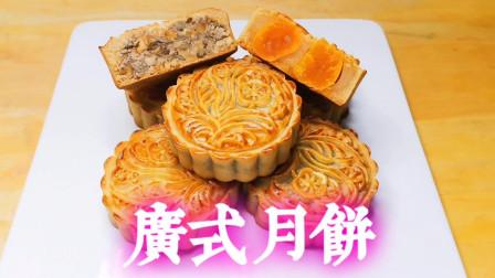 广式月饼的做法,试试自己动手在家做,口感沙软细腻香甜