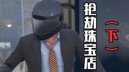 GTA5故事模式08:抢劫珠宝店(下)