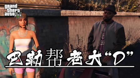 """GTA5故事模式09:小富绑架""""巴勒帮老大D""""_batch"""