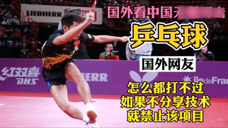 国外网友:如果中国不分享乒乓球技术,就禁止该项目,怎么都打不过!