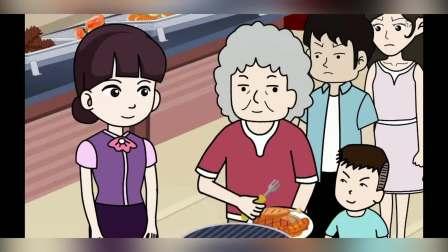 猪屁登 -自食恶果的老奶奶