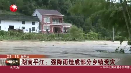视频|湖南平江: 强降雨造成部分乡镇受灾