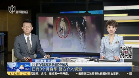视频|澎湃新闻 华龙网: 33岁孕妇离家失踪50余天--已有9个月身孕 警方介入调查