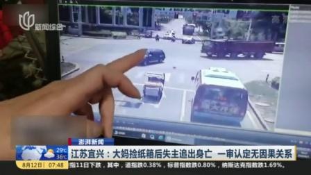 视频|澎湃新闻: 江苏宜兴--大妈捡纸箱后失主追出身亡 一审认定无因果关系