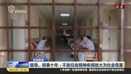 视频|澎湃新闻: 弑母、锁妻十年--不能任由精神疾病放大为社会危害