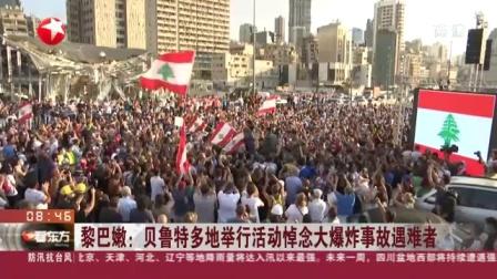 视频|黎巴嫩: 贝鲁特多地举行活动悼念大爆炸事故遇难者