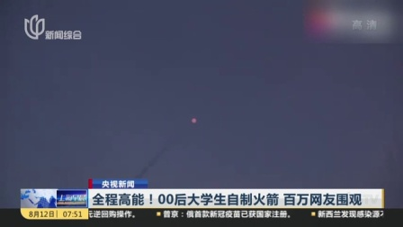 视频|央视新闻: 全程高能! 00后大学生自制火箭 百万网友围观