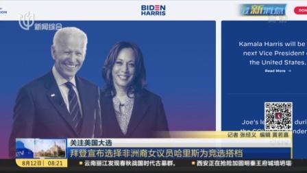 视频|关注美国大选: 拜登宣布选择非洲裔女议员哈里斯为竞选搭档