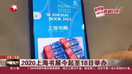 视频|2020上海书展今起至18日举办