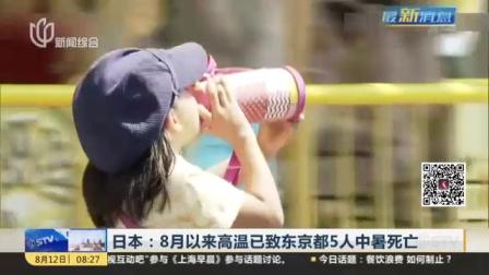 视频|日本: 8月以来高温已致东京都5人中暑死亡