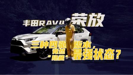 """【车问大师】全新丰田RAV4荣放要做""""城市越野车""""?-暴走汽车"""