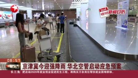 视频|京津冀今迎强降雨 华北空管启动应急预案