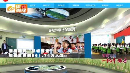 徐州市教育局:办好人民满意教育 优化教育营商环境