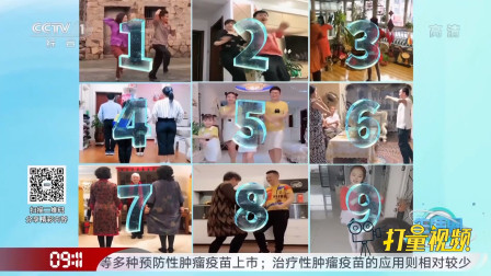健身九宫格:室内小舞蹈给幸福加分|生活圈