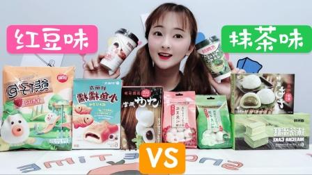 挑战一天只吃红+绿色食物,红豆味VS抹茶味,哪个是你的菜?