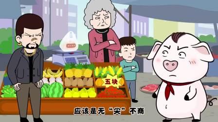 猪屁登正能量:屁登纠正奶奶错误的说法,教育奶奶做生意要诚信为本