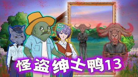 怪盗绅士鸭13:鲤鱼侦探闯祸了!春先生又为何要来盗窃画作?