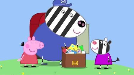 小猪佩奇:斑马爸爸真忙碌,每天都要去送信,一天都不会停歇(1)