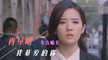 2020东方晴儿火了!一首《再见吧我最爱的你》伤感扎心,听到心痛