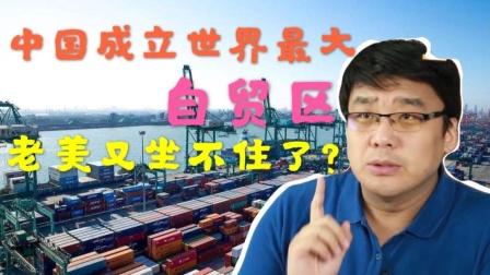 厉害了我的国!中国将成立世界最大自贸区,美国人又有想法?