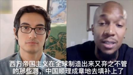 NBA退役球星:西方国家在全球制造出来的洞是中国填上的
