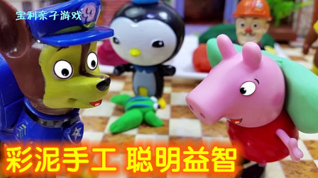 小猪佩奇喜欢彩泥手工DIY,狗狗巡逻队阿奇学习手工玩具