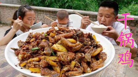 """炊二锅分享川菜""""干锅鸡""""麻辣干香 肉质外酥里嫩 一家人吃过瘾"""