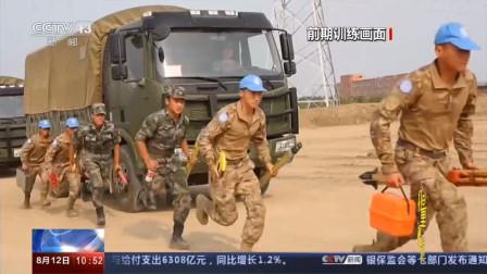 中国第16批赴苏丹达尔富尔维和工兵分队启程|新闻直播间