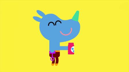 嗨道奇:五彩缤纷的泡泡很好玩,小朋友可以做泡泡,一起来学