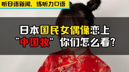 """【听地道日语新闻,练听力口语】日本国民女偶像恋上""""中国 妆""""?!你们怎么看……"""