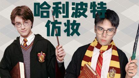 【哈利波特】霍格沃茨咒语教学哈利波特仿 妆教程