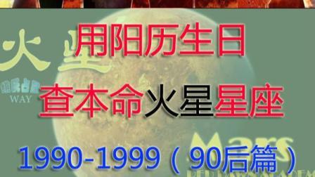 火星星座速查表:1990-1999年出生的90后小伙伴适用