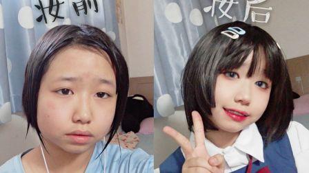 15岁coser的jk背心裙妆容参考 超可爱 妆教!