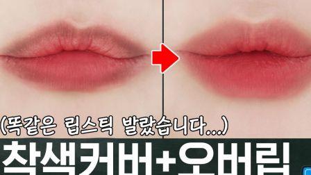 """美 妆小课堂│《""""嘴唇领域""""篇》揭开掩盖唇色➕ 修正唇形,扩大唇线的大秘诀"""