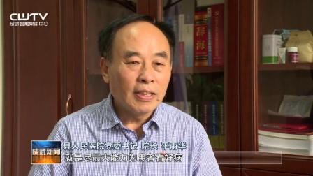 """县人民医院:""""红色引领""""助推健康成武—上"""